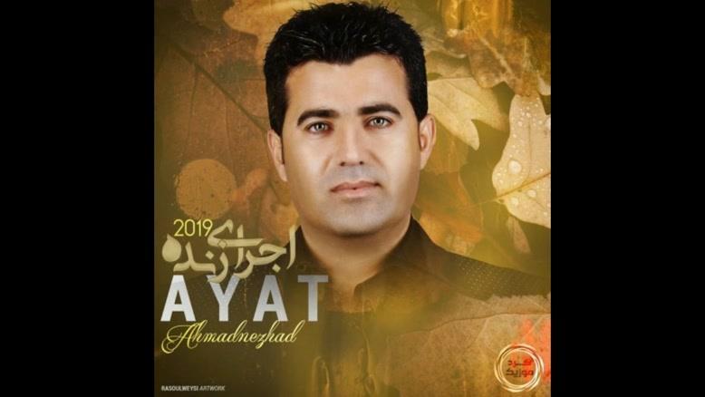 آهنگ جدید آیت احمدنژاد به نام پا پا چه کی خرامان