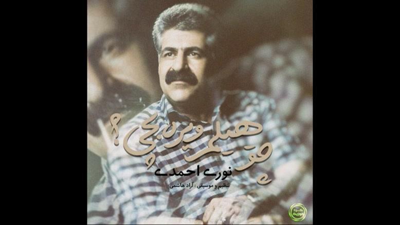 آهنگ جدید نوری احمدی به نام چو هیلم ویره بچی