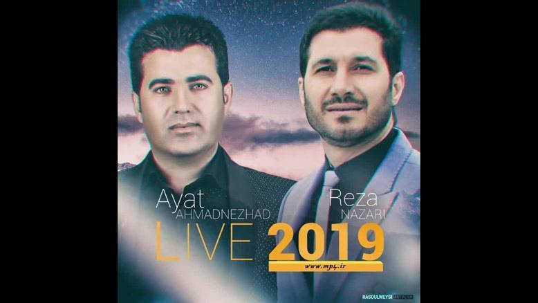 آهنگ سوم از آلبوم جدیدآیت احمدنژاد و رضا نظری