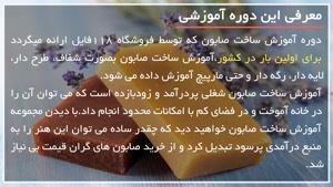آموزش ساخت صابون