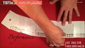 آموزش شعبده بازی با پاسور