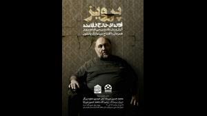 دانلود قانونی فیلم ایرانی پرویز