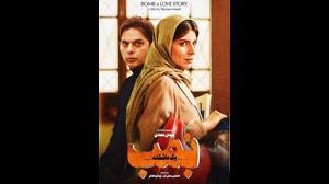 دانلود قانونی فیلم ایرانی بمب یک عاشقانه