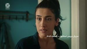سریال عروس استانبول دوبله فارسی قسمت 304