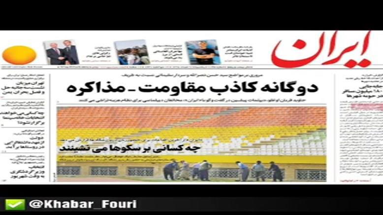 صفحه اول روزنامه های یکشنبه ۲۷ مرداد ۹۸