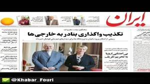 صفحه اول روزنامه های چهارشنبه ۳۰ مرداد ۹۸
