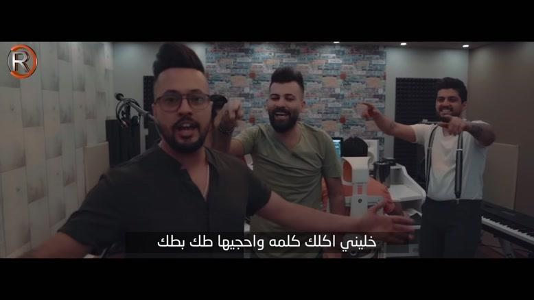 طگ بطگ - علاء و بسمان و امير و محمد