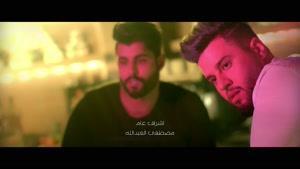 محمد السالم و محمد التركي - الساعة خمسة