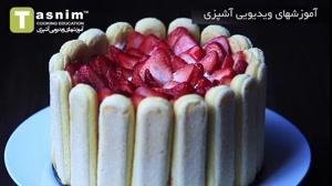 کیک شارلوت | فیلم آشپزی
