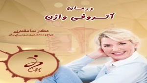 صحبت های دکتر مقتدری در مورد درمان آتروفی ناحیه تناسلی در زنان