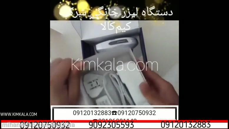 لیزر خانگی بابیلیس | بهترین دستگاه لیزر مو زائد | هزینه لیزر مو بدن |