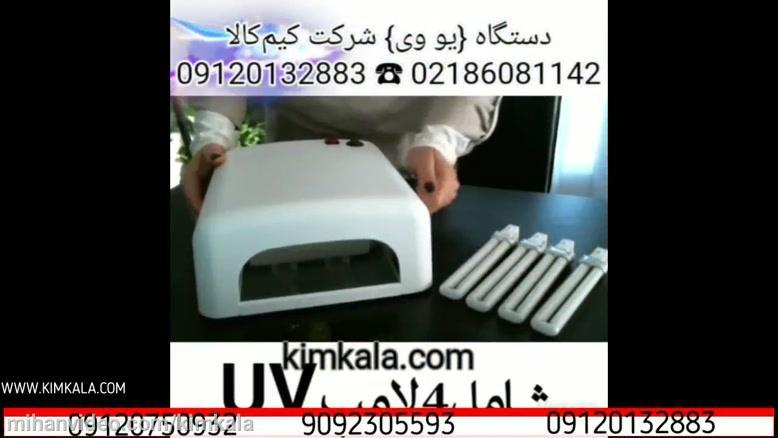 دستگاه ناخن فن دار دی لایت DayLight UV | هزینه کاشت ناخن