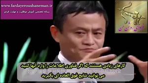 سخنرانی جک ما موسس علی بابا