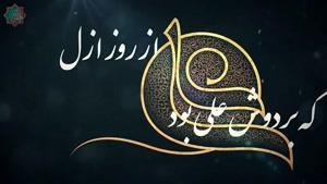 ویدئو حماسه غدیر از علیرضا  اژدری