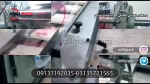 دستگاه بسته بندی بستنی حصیری ،ماشین سازی عدیلی