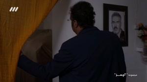 سریال آچمز قسمت 23