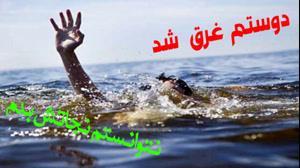 aparat-دوستم غرق شد