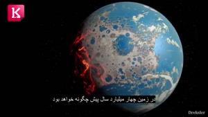 نماشا - سفر به زمین ۵۰۰ میلیون ساله