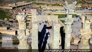 نماشا -یادگار ماندگار یکی از بزرگترین امپراطوریهای جهان