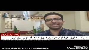 dalfak.com - تقیلد صدای سید بشیر حسینی