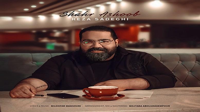 آهنگ جدید رضا صادقی شهر آشوب