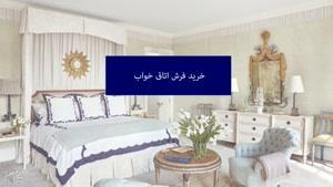 خرید فرش اتاق خواب