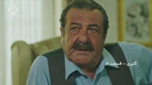 سریال گلپری دوبله فارسی قسمت ۴