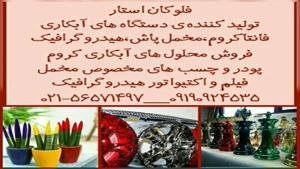 قیمت دستگاه مخمل پاش