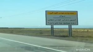 حرکت زیبا در جاده ی مشهد مگه داریم تو ایران اخه؟😂
