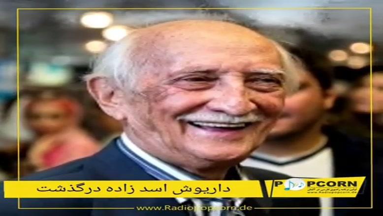 فوت داریوش اسدزاده بازیگر  پیشکسوت تئاتر و سینما