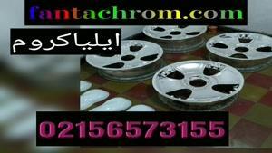 طریق کار کردن با دستگاه آبکاری فانتاکروم 02156571305