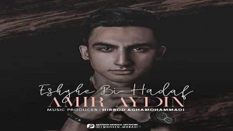 آهنگ جدید , امیر آیدین ,  عشق بی هدف ,  Amir Aydin – Eshghe Bi Hadaf