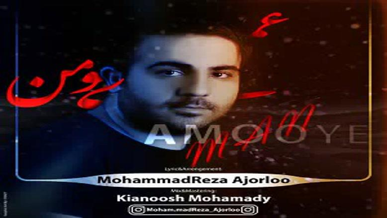 آهنگ جدید محمدرضا آجورلو عموی من ,  MohammadReza Ajorloo – Amooye Man