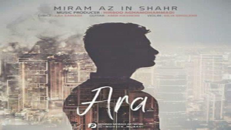 دانلود اهنگ , آرا ,  میرم از این شهر , Ara  Miram Az In Shahr