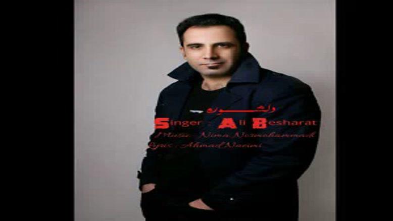 دانلود آهنگ جدید , علی بشارت , دلشوره , Ali Besharat  Delshooreh