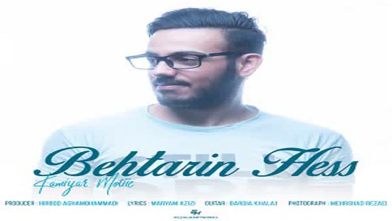 کامیار مطیع , یهترین حس , آهنگ جدید , Kamyar Moti – Behtarin Hess