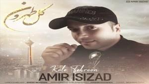دانلود آهنگ جدید امیر ایسی زاد کل طهرون , Amir Isizad - Kole Tehroon