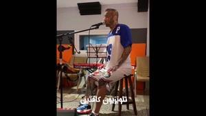 حواشی قبل از کنسرت استانبول امیر تتلو