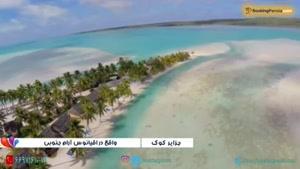 جزایر کوک، جزیره هایی زیبا در قلب اقیانوس آرام - بوکینگ پرشیا bookingp