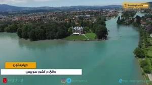 دریاچه تون در سوییس، مکانی جذاب برای شنا و ماهیگیری - بوکینگ پرشیا bo