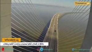 پل واسکودوگاما در پرتغال، طولانی ترین و زیباترین پل اروپا - بوکینگ پرش