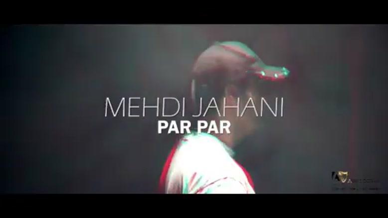 آهنگ مهدی جهانی پرپر Mehdi Jahani Par Par