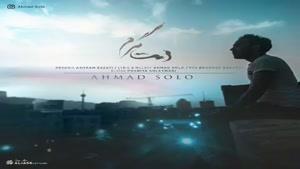 آهنگ جدید  احمد سلو دمت گرم