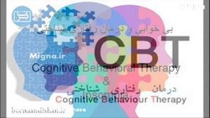 جدیدترین روش درمان اضطراب  کمک از CBT