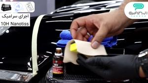 آموزش اجرای پوشش نانو سرامیک ۱۰H نانوتیس مخصوص بدنه خودرو-گنجی پخش