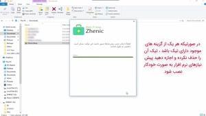 آموزش نصب نرم افزار مدیریت مطب و کلینیک ژنیک