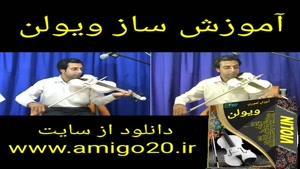 آموزش ساز ویولن ایرانی