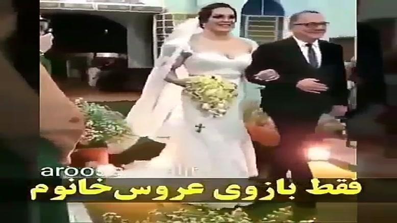 فقط بازوی  عروس خانم !!!