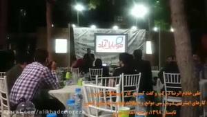 صحبت های علی خادم الرضا درباره مشکلات فضای کسب و کار ایران