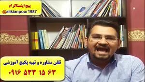 قویترین دوره آموزش ریدینگ و لیسنینگ آزمون آیلتس ـ استاد علی کیانپور